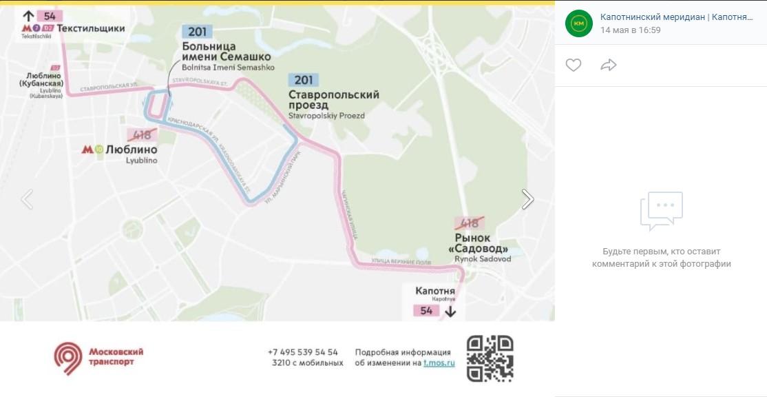 """В Капотне объединили два автобусных маршрута Скриншот со страницы """"Капотня ЮВАО"""", ВК"""