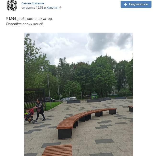 """Из 2-го квартала эвакуировали несколько авто за нарушение правил парковки Скриншот со страницы """"Капотня"""", ВК"""