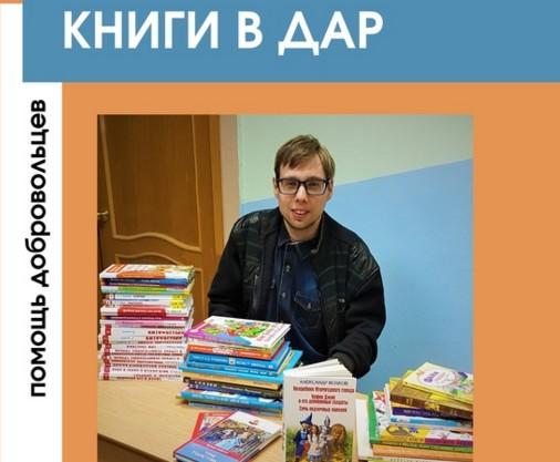 Фото: скриншот со страницы библиотеки №134 в Фейсбуке